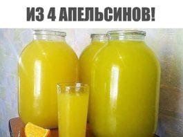 9 литров вкуснейшего напитка из 4 апельсинов!!!