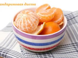 Мандариновая диета — вкусно, празднично и эффективно