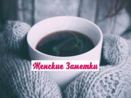 Прочь простуда — как не болеть зимой