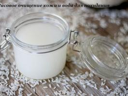 Рисовое очищение кожи и вода для похудения