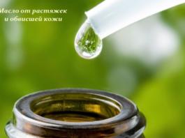 Волшебное масло от растяжек и обвисшей кожи