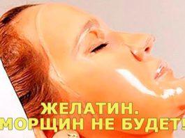 ЖЕЛАТИН. МОРЩИН НЕ БУДЕТ!